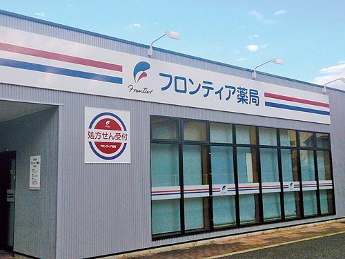 株式会社フロンティア 南関東支店の求人情報を見る
