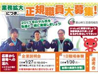 富山県生活協同組合の求人情報を見る