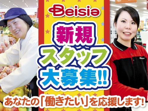 ベイシア スーパーマーケット常滑インター店の求人情報を見る