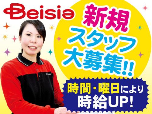 ベイシア フードセンター浜松雄踏店の求人情報を見る