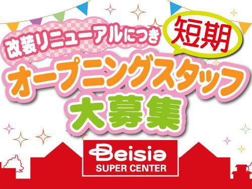 ベイシア スーパーマーケット伊勢崎駅前店の求人情報を見る