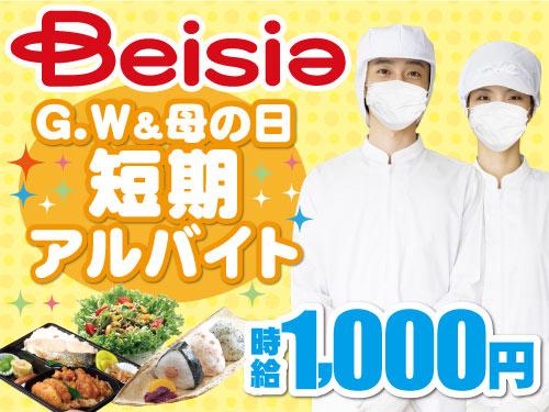 GW& 母の日、短期アルバイト募集★ 時給1,000円!
