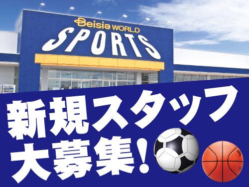 ベイシア ワールドスポーツひだかモール店の求人情報を見る