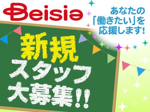 ベイシア スーパーマーケット富士吉田店の求人情報を見る