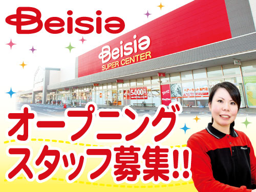 ベイシア 前橋小島田店(仮称) 採用係の求人情報を見る