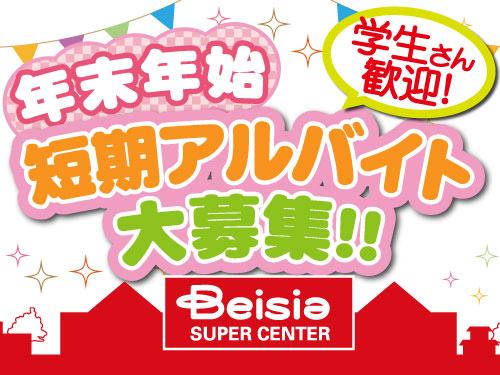 ベイシア フードセンター行田店の求人情報を見る