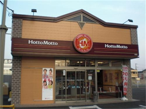 Hotto Motto大穂店の求人情報を見る
