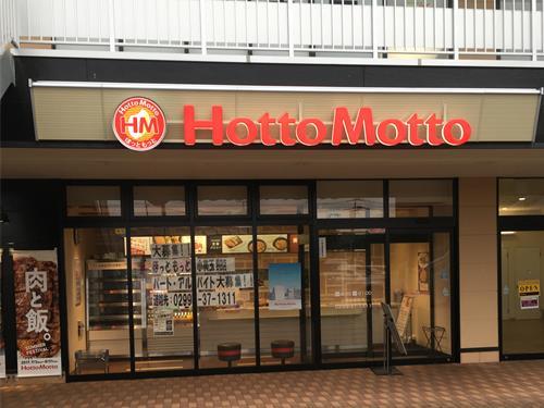 Hotto Motto小美玉野田店の求人情報を見る