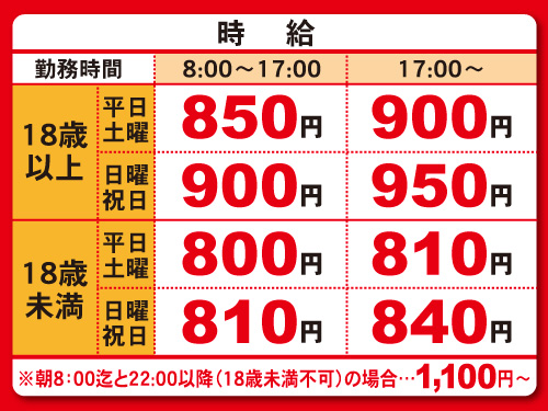 Hotto Motto真鍋店の求人情報を見る