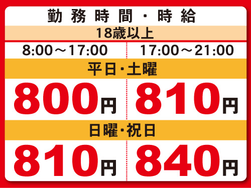 Hotto Motto東バイパス店の求人情報を見る