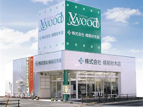 ☆ ここが『横尾材木店 前橋店』です ☆