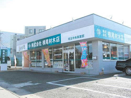 ☆ ここが『横尾材木店 埼玉中央店』です ☆