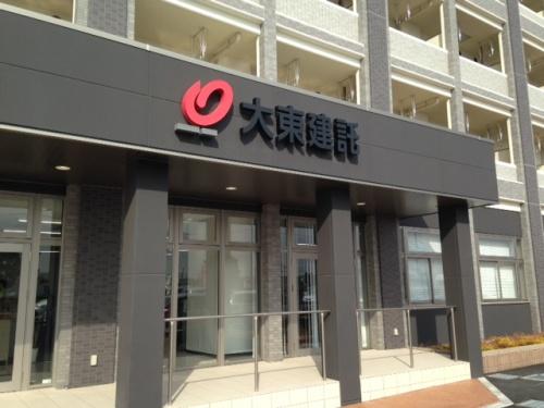 大東建託株式会社 太田支店の求人情報を見る
