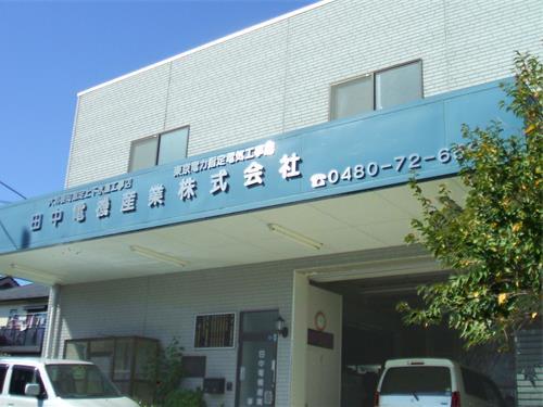 田中電機産業 株式会社の求人情報を見る