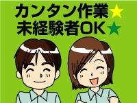 キャリアスタッフ株式会社マシモ川越支店の求人情報を見る