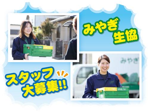 みやぎ生活協同組合 共同購入運営部 仙台南センターの求人情報を見る