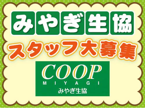 みやぎ生活協同組合 共同購入運営部 柴田センターの求人情報を見る