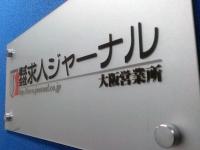 株式会社求人ジャーナル 大阪営業所の求人情報を見る