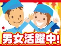 キャリアロード(株) 狭山コーディネートセンターの求人情報を見る