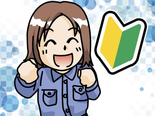 株式会社 クリーン新潟の求人情報を見る