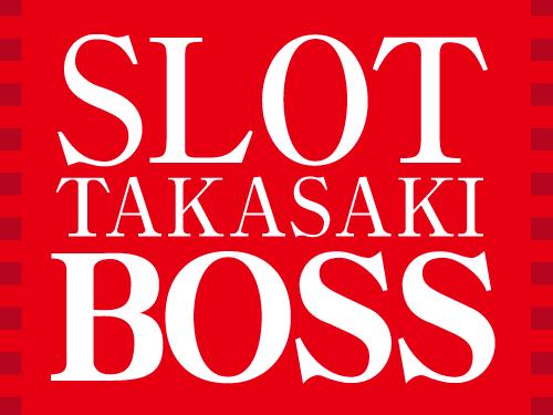 パチスロBOSS高崎店の求人情報を見る