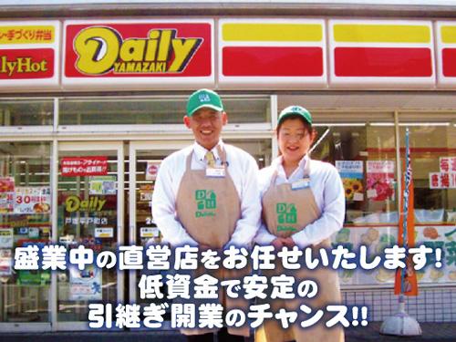 山崎製パン株式会社 デイリーヤマザキ事業統括本部 新潟エリア事務所 の求人情報を見る