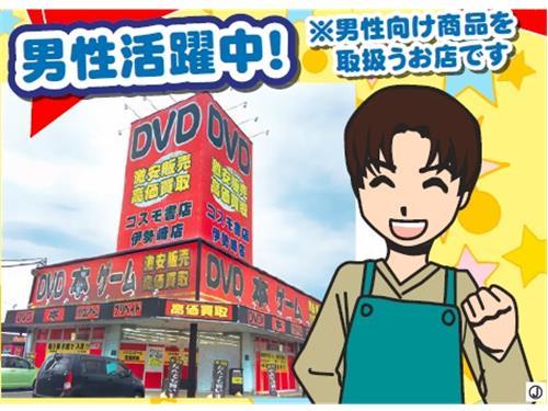 コスモ書店 伊勢崎店の求人情報を見る