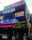 日本海食事処レストラン 龍宮亭 寺泊店の求人情報を見る