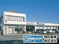 駒田産業株式会社の求人情報を見る