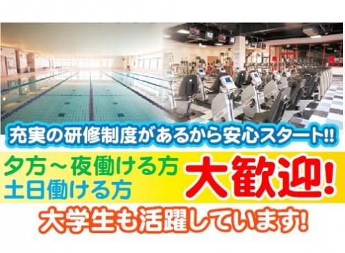 スポーツプラザ山新 常陸太田の求人情報を見る