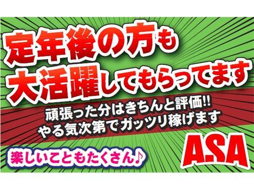 ASA高前バイパス(川島新聞店)の求人情報を見る