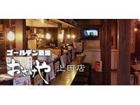 ゴールデン酒場おさけや 上田駅前店の求人情報を見る