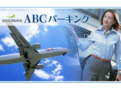 ABCパーキングの求人情報を見る