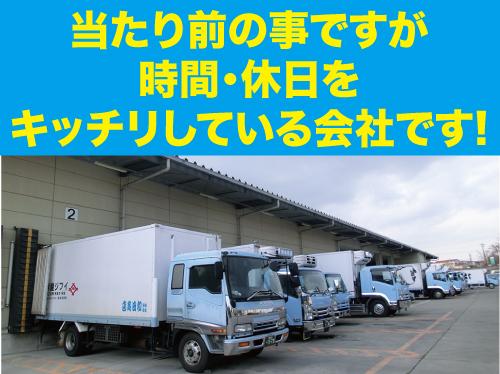 有限会社和田商店 京都営業所の求人情報を見る