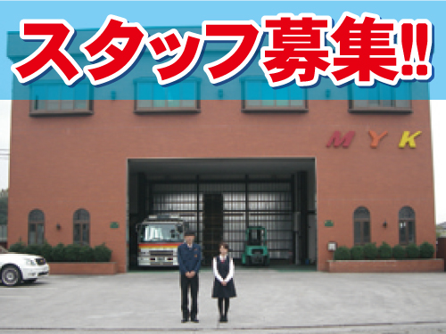 都運輸倉庫 株式会社 埼玉支店の求人情報を見る