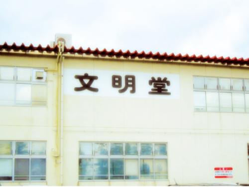 文明堂東京 武蔵村山工場の求人情報を見る