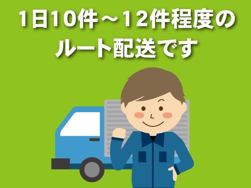 ワゴン車・2t車ルート配送ドライバー