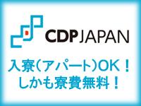シーデーピージャパン株式会社 大平営業所の求人情報を見る