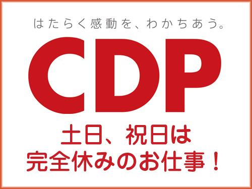 シーデーピージャパン株式会社 太田営業所の求人情報を見る