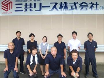 三共リース株式会社 備品神奈川の求人情報を見る