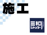 三和シヤッター工業(株)高岡営業所の求人情報を見る