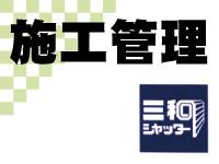 三和シャッター工業(株)高岡営業所の求人情報を見る