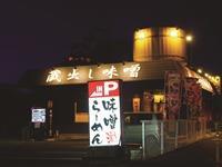 「麺場 田所商店」 高崎店の求人情報を見る