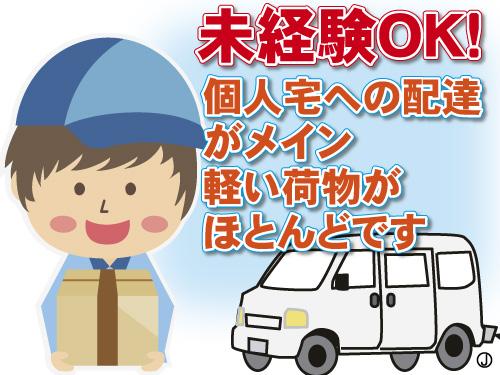 株式会社エル・エッチサービス 横浜金沢営業所の求人情報を見る