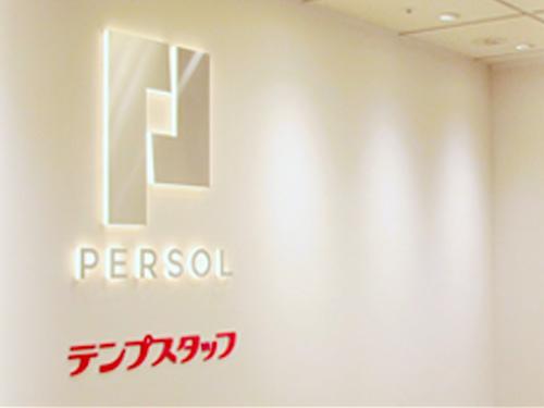 パーソルテンプスタッフ株式会社 日立オフィスの求人情報を見る