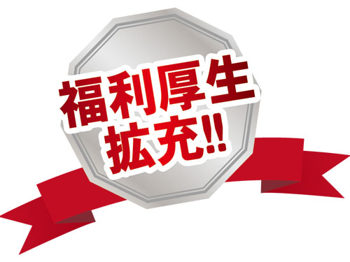 神奈中ハイヤー株式会社 相模原営業所の求人情報を見る