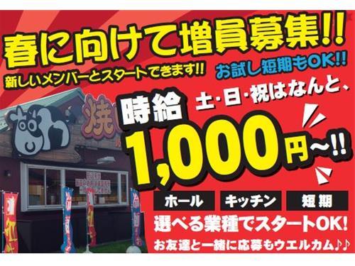 焼肉のバーンズ 富山飯野店の求人情報を見る