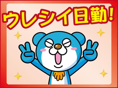 日研トータルソーシング株式会社 富山事業所の求人情報を見る