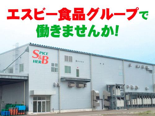 エスビーガーリック食品(株) 高田工場の求人情報を見る