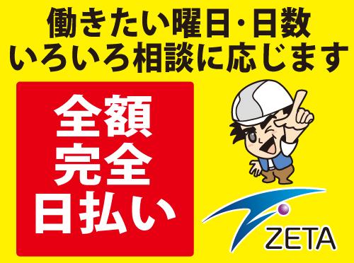 株式会社ゼータコーポレーションの求人情報を見る